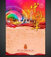 绚丽中国年海报
