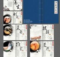 中医养生宣传画册设计