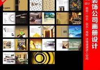 装饰公司画册