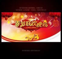 2013春节联欢晚会背景