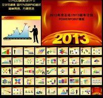 2013新年工作计划PPT设计