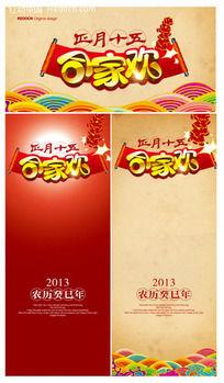 2013元宵节合家欢海报广告