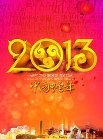 2013中国蛇年创意字体海报设计