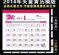 2014年黄历表矢量设计含吉忌可编辑