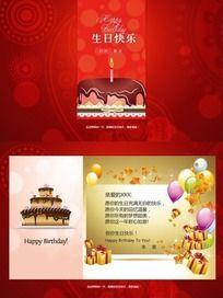 3D创意生日祝福贺卡
