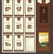 精美房地产户型单页及封套