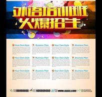 外语培训班招生简章 外语培训班招生宣传单