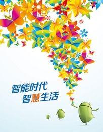 春季夏季智能手机促销海报