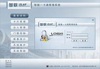 一卡通安防系统UI界面