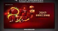 2013年员工春节联欢晚会舞台背景