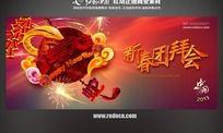 2013新春团拜会背景之新年大吉