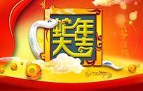 蛇年春节海报图片