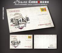新年明信片 PSD