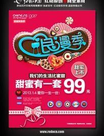 201314情人节巧克力海报设计