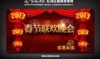 2013春节联欢晚会演出背景