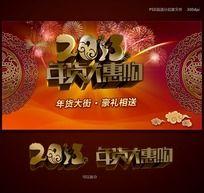 2013年货大购惠促销海报