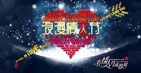 2013情人节海报