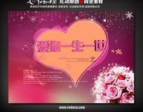 爱你一生一世2013情人节素材