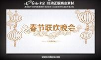 简约春节联欢晚会背景图片