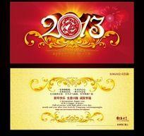 2013企业明信片拜年卡