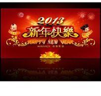 2013蛇年春节迎新年晚会PSD背景