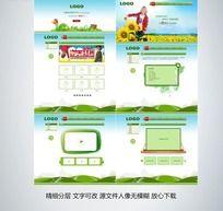 儿童童装品牌网站 PSD