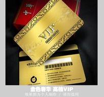 黄金质感高档vip会员卡设计