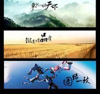企业文化网页广告banner设计