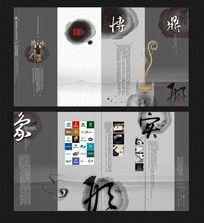 水墨中国风四折页