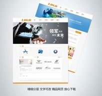 网络科技软件公司网页设计