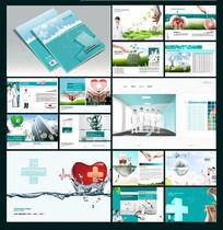 医疗画册 医院宣传册