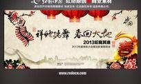 中国风2013祥蛇瑞舞公司年会背景