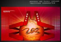 2013梦想起航舞台背景设计