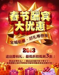 2013年春节酬宾大优惠促销海报
