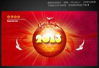 2013年飞越梦想新年晚会舞台背景