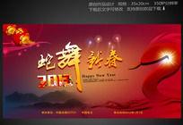 2013年蛇舞新春晚会背景设计