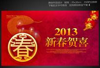 2013年新春贺喜素材