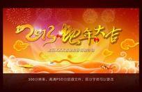 2013蛇年春节背景图设计