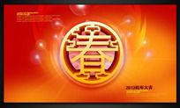 2013蛇年迎新春背景