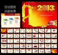 2013新年计划年终总结会议PPT