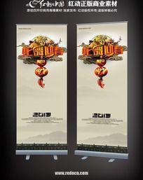 2013中国风蛇舞迎春易拉宝