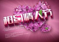 2月14情人节海报