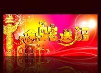金蛇送福艺术字体下载