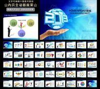 蓝色2013年工作展望业绩销售报告PPT