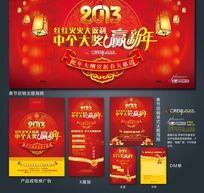 商场春节促销广告物料全套设计