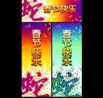 蛇年春节快乐背景吊旗