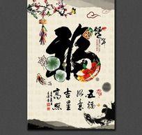 五福如意吉星高照中国年展板设计
