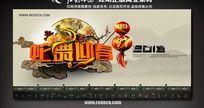 中国风2013年蛇舞迎春活动背景