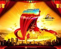 2013房产公司宣传海报之金蛇纳福