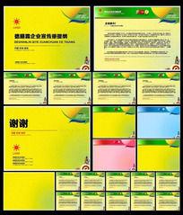 绿色企业PPT模版设计